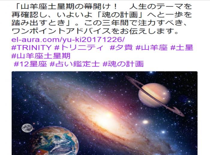 トリニティウェブ土星占い記事画像