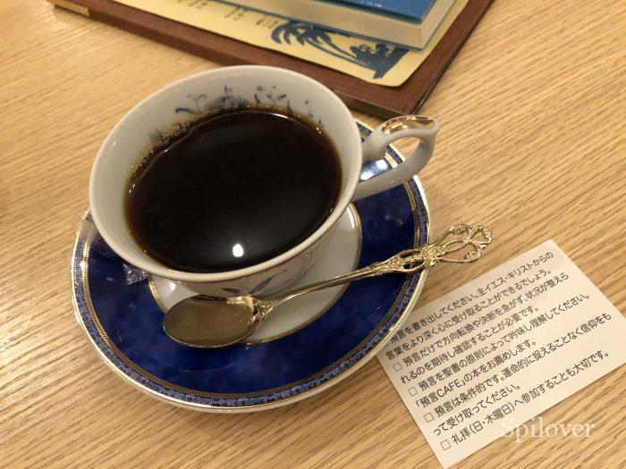 預言カフェブレンドコーヒーとカード