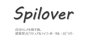 Spilover